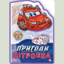 Тачки: Приключения Ситроена, укр. (А209001У)