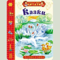 Теперь я могу читать: Сказки. За лесами, за горами, И.Кливенкова, укр. (С218012У)