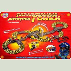 Трек Joy Toy 0817 Паралельные гонки 590 см