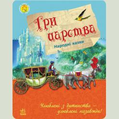 Улюблена книга дитинства: Три царства, рус. (Ч179003Р)