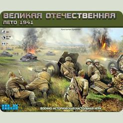 Великая Отечественная Война. Лето 41г.