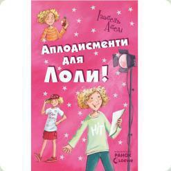 Все приключения Лолы: Аплодисменты для Лолы: книга 4, И. Абеди, укр. (Р359014У)