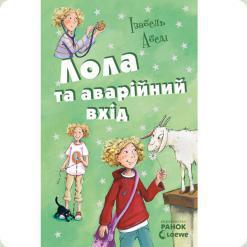 Все приключения Лолы: Лола и аварийный вход: книга 5, И. Абеди, укр. (Р359012У)