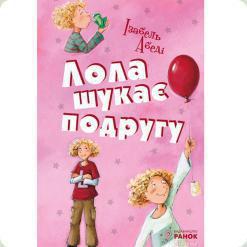 Все приключения Лолы: Лола ищет подругу: книга 1, И. Абеди, укр. (Р359009У)