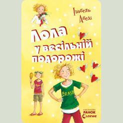 Все приключения Лолы: Лола в свадебные путешествия: книга 6, И. Абеди, укр. (Р359006У)