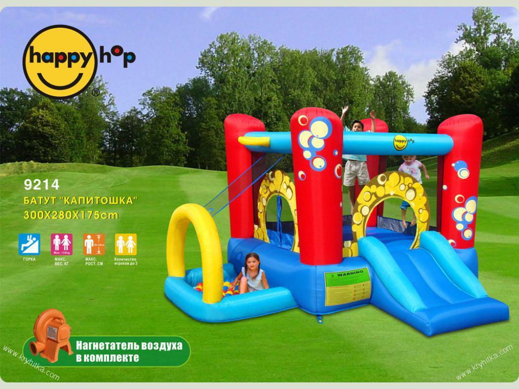 Дитячий надувний батут Happy Hop - картинка з розмірами і параметрами