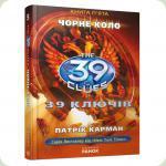 39 ключей: Черный круг, книга пятая, П. Карман, укр. (Р267001У)