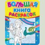 Большая книга раскрасок (новая): Для мальчиков, укр. (К16075У)