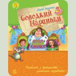 Любимая книга детства: Сладкий Марципан, рус. (Ч179008Р)