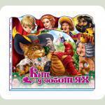 Любимая сказка (мини): Кот в сапогах, укр (М332013У)