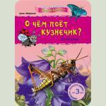 Мини-справочник Мир животных: О чём поёт кузнечик? Насекомые, рус. (К181009Р)