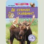 Мир животных: Где земляничная поляна? Дикие животные, укр. (К181004У)