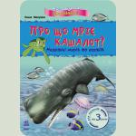 Мир животных: О чем мечтает кашалот? Жители морей и океанов, укр. (К181012У)