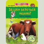 Мир животных: Откуда берется молоко? Домашние животные, укр. (К181006У)