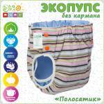 """Многоразовый подгузник без кармана """"Полосатик"""", размер 72-80"""