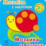 Мозаика из наклеек для детей от 2 лет, Кружочки, укр. (К166015У)