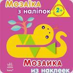 Мозаика из наклеек для детей от 2 лет, Треугольники, укр. (К166017У)