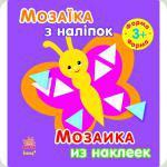 Мозаика из наклеек, для детей от 3 лет, Форма, рус./укр. (С166023РУ)