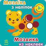 Мозаика из наклеек, для детей от 3 лет, Кружочки, укр. (К166009У)
