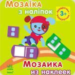 Мозаика из наклеек, для детей от 3 лет, Квадратики, укр. (К166010У)