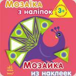 Мозаика из наклеек, для детей от 3 лет, Треугольники, укр. (К166011У)