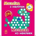 Мозаика из наклеек, для детей от 4 лет, Кружочки, укр. (К166012У)