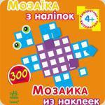 Мозаика из наклеек, для детей от 4 лет, Квадратики, укр. (К166002У)