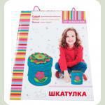 """Набор для детского творчества """"Шкатулка"""""""