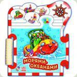 Пазл-книга Машинки Морями-океанами, укр. (М325012У)