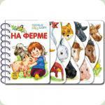 Первые шаги 2013: На ферме, рус. (К410007Р)