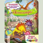 Плакат Динозаври, укр. (С170001)