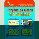 Сборник Готовим в школу пятилеток, укр. (К16673У)