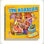 Сказка с пазлами: Три медведя, рус. (М17571Р)