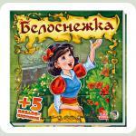 Сказочный мир: Белоснежка, рус. (А315002Р)