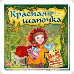 Сказочный мир: Красная шапочка, рус. (А315006Р)
