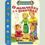 Теперь я могу читать: О мальчиках и девочках. Веселые истории, А.Б.Монич, рус. (С218005Р)