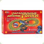 Трек Joy Toy Параллельные гонки (0809)