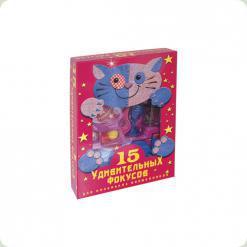 15 дивовижних фокусів для маленьких чарівників