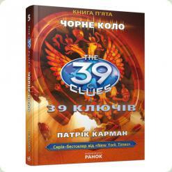 39 ключiв: Чорне коло, книга п'ята, П. Карман, укр. (Р267001У)