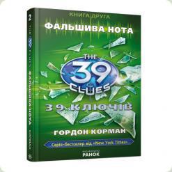 39 ключiв: Фальшива нота, книга друга, Г. Корман, укр. (Р18645У)