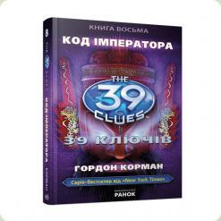 39 ключiв: Код імператора, книга 8, Г. Корман, укр. (Р267005У)