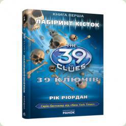 39 ключiв: Лабiринт кiсток, книга перша, Р. Ріордан, укр. (Р267011У)