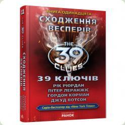 39 ключiв: Сходження Весперів, книга 11, укр. (Р267010У)