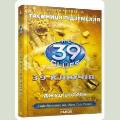 39 ключiв: Таємниця пiдземелля, книга четверта, Д. Вотсон, укр. (Р19023У)