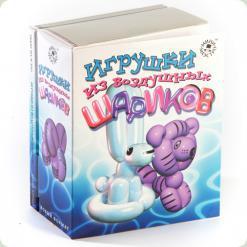 Іграшки з повітряних кульок