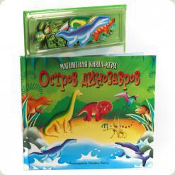 Острів динозаврів