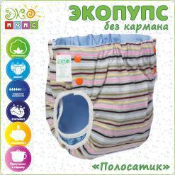 """Багаторазовий підгузник без кишені """"Полосатик"""", розмір 50-74"""