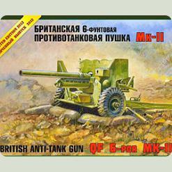 Британська ПТ гармата Мк-II