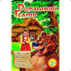 Домашній театр: Маша і ведмідь, Три ведмедя, Коза-дереза ... рус вип.6 (А403006Р)