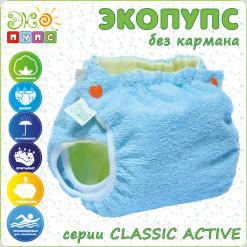 ЕКОПУПСи без кармана Classic Active, комплект (трусики-підгузники (1шт.) + Вкладиш ВК3 (1шт.)